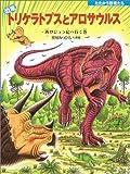 恐竜トリケラトプスとアロサウルス—再びジュラ紀へ行く巻 (たたかう恐竜たち)