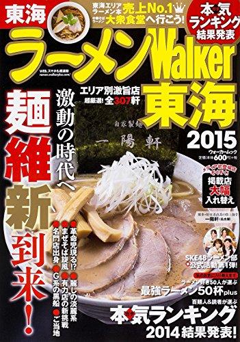 ラーメンウォーカームック ラーメンWalker東海2015 61805‐92