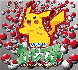 めざせポケモンマスター -20th Anniversary-(初回生産限定盤)