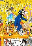 おんなのいえ(6) (BE・LOVEコミックス)