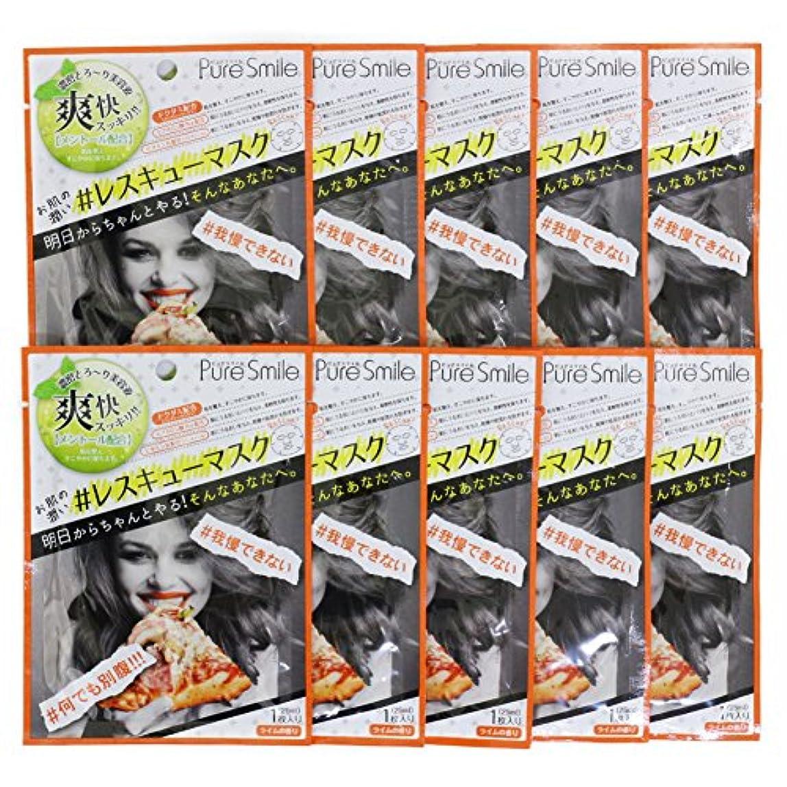 静脈不愉快ヒゲPure Smile ピュアスマイル RCSエッセンスマスク ライム 10枚セット