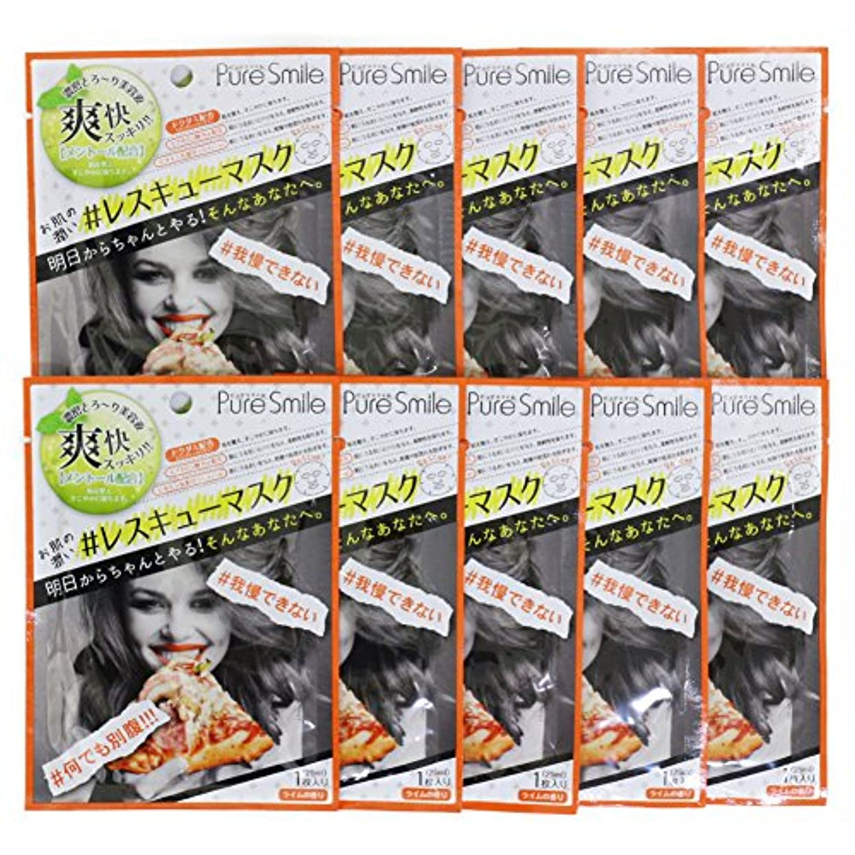 名誉ある味わうアカデミーPure Smile ピュアスマイル RCSエッセンスマスク ライム 10枚セット
