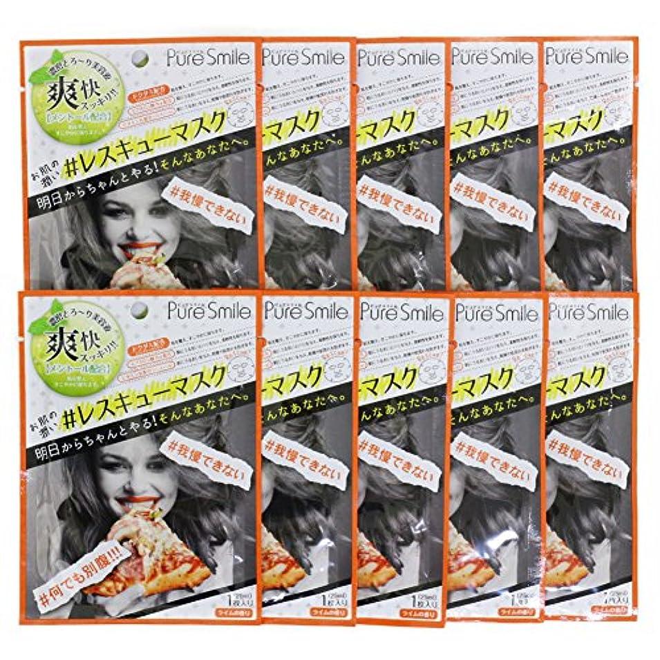 グラディス橋素子Pure Smile ピュアスマイル RCSエッセンスマスク ライム 10枚セット