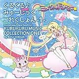 ミュークルドリーミーオリジナルサウンドトラック くるくる♪みゅーじっくこれくしょん-1-(DVD付)