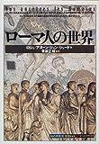 ローマ人の世界 (「知の再発見」双書) 画像