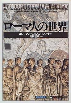 ローマ人の世界 (「知の再発見」双書)