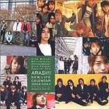 嵐 NEW LIFE カレンダー 2003.4>2004.3