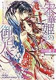 朱華姫の御召人2 かくて恋しき、花咲ける巫女 (集英社コバルト文庫)