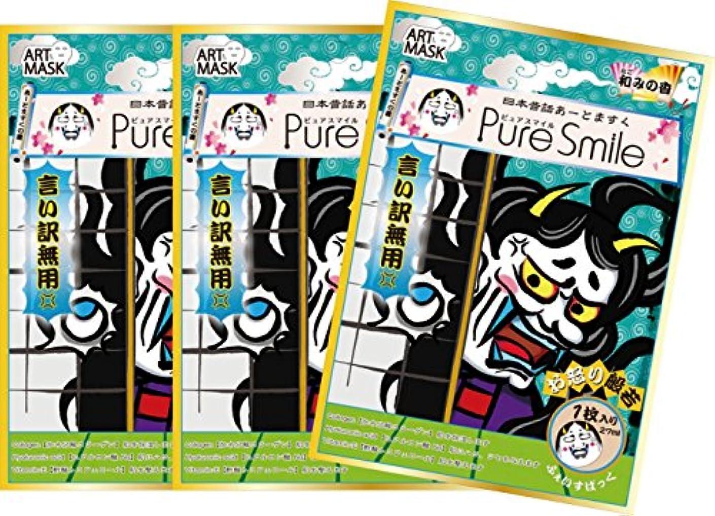 ストレスの多いペインギリックミルピュアスマイル 『日本昔話あーとますく』(お怒り般若/なごみの香)3枚セット