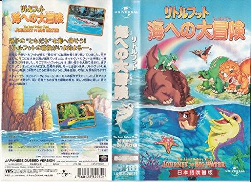 リトルフット 海への大冒険【日本語吹替版】 [VHS]