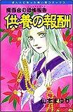 魔百合の恐怖報告 供養の報酬 (HONKOWAコミックス)