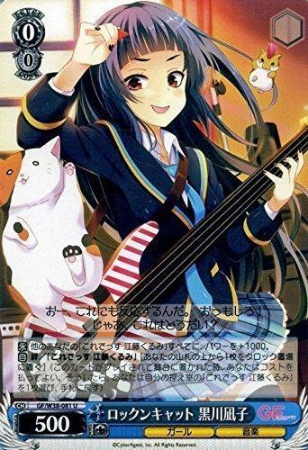 ヴァイスシュヴァルツ ロックンキャット 黒川凪子/ガールフレンド(仮) Vol.2(GFW38)/ヴァイス