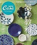 Casa BRUTUS特別編集 器の教科書 (マガジンハウスムック CASA BRUTUS) 画像