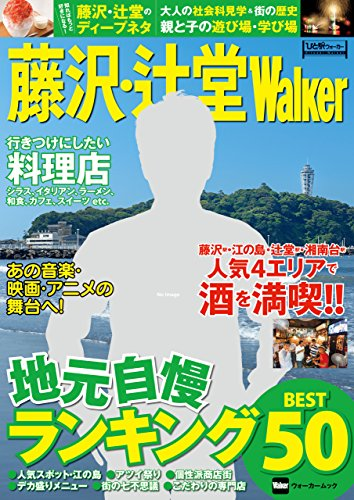 藤沢・辻堂Walker (ウォーカームック)