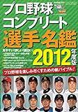 プロ野球コンプリート選手名鑑2012年度版 (三才ムック vol.472)