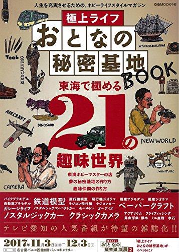 極上ライフ おとなの秘密基地 BOOK (ぴあMOOK中部)