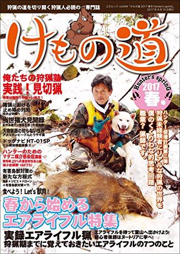 けもの道 2017春号 Hunter's sprinG 三才ムック vol.944