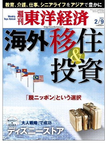 週刊 東洋経済 2013年 2/9号 [雑誌]の詳細を見る