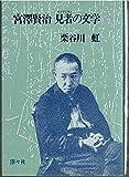 宮沢賢治見者の文学 (1983年)