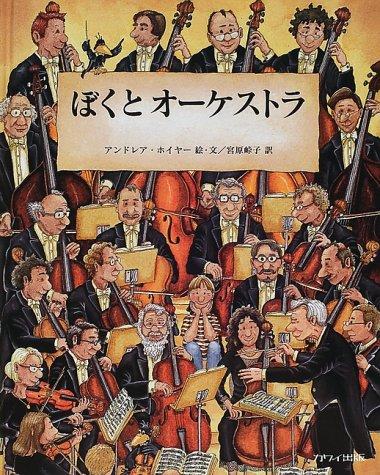 ぼくとオーケストラ (4584)の詳細を見る