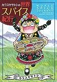 カラスヤサトシの世界スパイス紀行 カラスヤサトシノビックリカレー (ウィングス・コミックス)