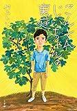 こんとんじいちゃんの裏庭 (創作児童読物)