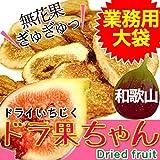 無添加 ドライいちじく「ドラ果ちゃん」業務用たっぷり150g 和歌山県産イチジクのドライフルーツ