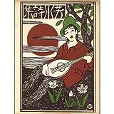 芳水詩集―少年少女詩集 (1960年)