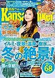KansaiWalker関西ウォーカー 2015 No.24 [雑誌]