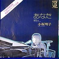 【EP】小坂明子「あなた/青春の愛」