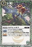 【シングルカード】ヒナレンカク (BS41-026) - バトルスピリッツ [BS41]煌臨編 第2章 蒼キ海賊 (C)