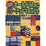 iMacに負けないオールドMacパワーアップマニュアル (...