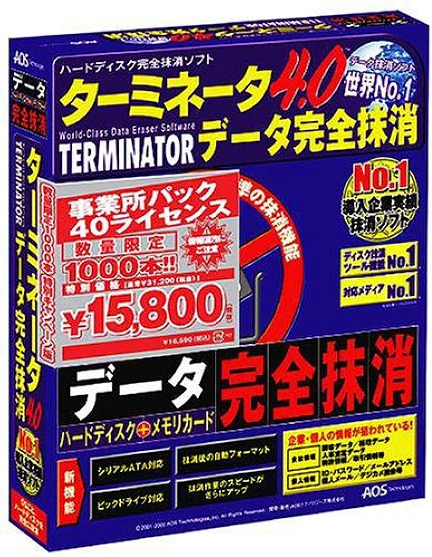 品ハブブ写真を撮るターミネータ4.0 データ完全抹消 事業所パック 40L
