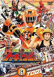 スーパー戦隊シリーズ 烈車戦隊トッキュウジャー VOL.6 [DVD]