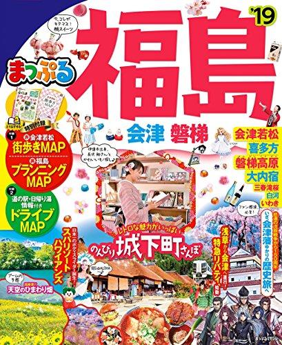 まっぷる 福島 会津・磐梯'19