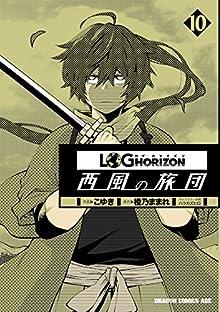 Log Horizon Nishikaze no Ryodan (ログ・ホライズン 西風の旅団) 01-11