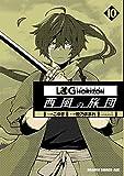 ログ・ホライズン 西風の旅団(10) (ドラゴンコミックスエイジ)