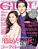 andGIRL 2017年9月号 [雑誌] andGIRL(アンドガール)