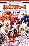 未少年プロデュース 3 (花とゆめコミックス)