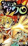 アーティストアクロ 3 (少年サンデーコミックス)