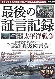 最後の証言記録 太平洋戦争 (別冊宝島 2363)