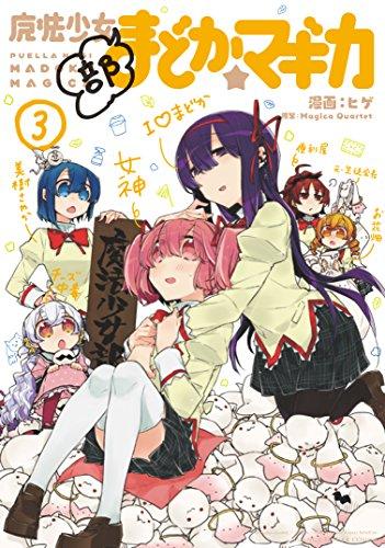 魔法少女部まどか☆マギカ (3) (まんがタイムKRコミックス フォワードシリーズ)