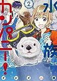水族カンパニー!(2) (ビッグコミックス)