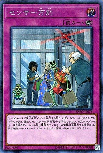 遊戯王/センサー万別(シークレットレア)/エクストリーム・フォース