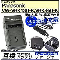 AP カメラ/ビデオ 互換 バッテリーチャージャー シガーソケット付き パナソニック VW-VBK180-K,-VBK360-K 急速充電 AP-UJ0046-PSVBK180-SG