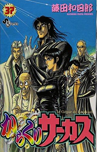 からくりサーカス (37) (少年サンデーコミックス)の詳細を見る