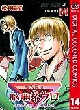 魔人探偵脳噛ネウロ カラー版 14 (ジャンプコミックスDIGITAL)