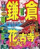 るるぶ鎌倉'11~'12 (国内シリーズ)