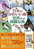 日本のかわいい鳥 世界の綺麗な鳥(ビジュアルだいわ文庫)