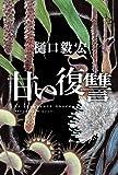 甘い復讐 (角川書店単行本)